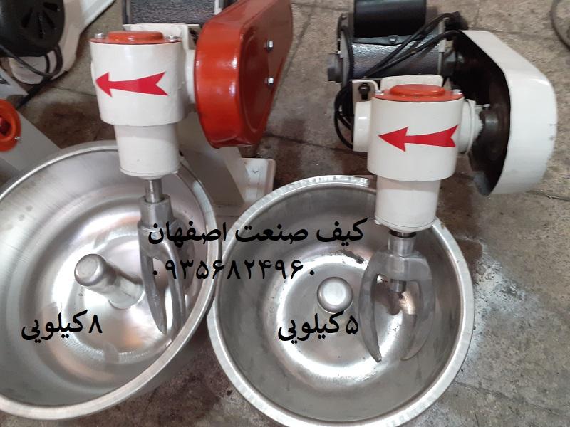 قیمت و مشخصات فنی خمیرگیر5کیلویی کیف صنعت اصفهان با موتور پر قدرت و ضمانت فوق العاده