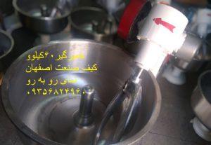 دستگاه خمیرگیر60 کیلویی کیف صنعت اصفهان -قیمت-مشخصات فنی و خرید